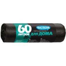 ЧИСТЮЛЯ пакеты для мусора ДЛЯ ДОМА 60 л 20 шт