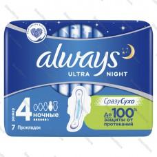 Женские гигиенические прокладки ALWAYS (ОЛВЕЙЗ) Ultra ароматизированные Night Single 7шт