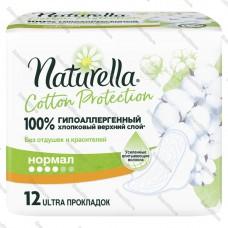 Женские гигиенические прокладки NATURELLA (НАТУРЕЛЛА ) Cotton Protection Normal Single 12шт