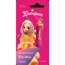 """""""Принцесса"""" Бальзам для губ Сластена сливочная карамель, 3,5 г"""