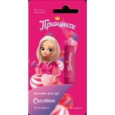 """Принцесса"" Бальзам для губ Сластена тутти-фрутти, 3,5 г"