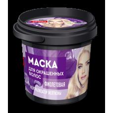 Маска для окрашенных волос Фиолетовая серии «Народные рецепты ORGANIC», банка 155мл/Фитокосметик