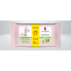 АКЦИЯ: ПРОМО-ПАКОВКА 1+1! Влажные салфетки косметические Я САМАЯ для всех типов кожи и даже для чувствительной pocket-pack 15+15шт