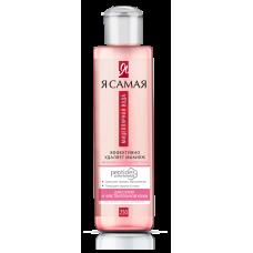 Мицеллярная вода  Промо-Набор Я САМАЯ для сухой и чувствительной кожи Я САМАЯ 250мл + Ватные диски 50шт.