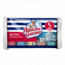 Губки для мытья посуды кухонные ПРОСТО ЧИСТО ЭКСТРА 5шт