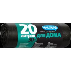 ЧИСТЮЛЯ пакеты для мусора ДЛЯ ДОМА 20 л 30 шт