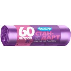 ЧИСТЮЛЯ пакеты для мусора СТАНДАРТ 60 л 31 шт