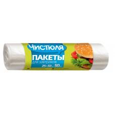 ЧИСТЮЛЯ пакеты для завтраков 25*32 см 50 шт