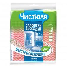 ЧИСТЮЛЯ салфетки вискозные тонкие 10 шт