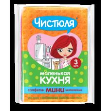 """ЧИСТЮЛЯ """"Маленькая кухня"""" салфетки целлюлозные 3 шт МИНИ"""