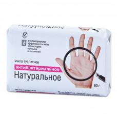 10183 Мыло туалетное антибактериальное «Натуральное»  90г  /Невская Косметика/