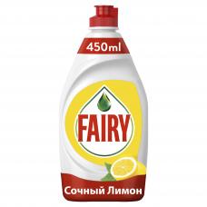 Средство для мытья посуды Fairy (Фэйри) Сочный лимон 450 мл.
