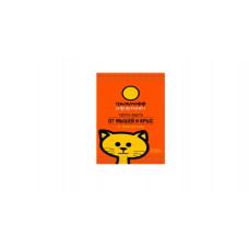 50011 Грызунофф оффлайн Тесто брикет от грызунов, пакет 200 г/ 25