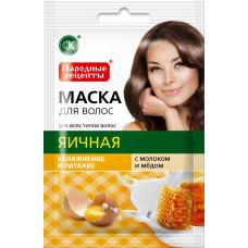 Маска для волос «Яичная с молоком и медом» серии «Народные рецепты», 30мл /Фитокосметик