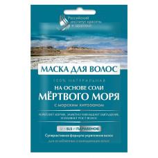Маска для волос на основе соли Мертвого моря серии «Российский институт красоты и здоровья», 30мл /Фитокосметик