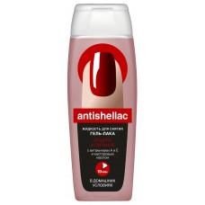 """""""ANTISHELLAC"""" ЗАЩИТА И ПИТАНИЕ, для снятия гель-лака, с витамином А и Е и касторовым маслом, (110 мл) /Фитокосметик"""