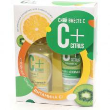 Набор №27 косметический подарочный серии «C+Citrus»/цитрус/ «Сияй вместе с C+Citrus» (Мицеллярная вода 245мл + Kiwi-скраб 75мл)/Фитокосметик