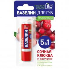 Вазелин для губ «Сочная клюква» от обветривания, 4.5гр/Фитокосметик