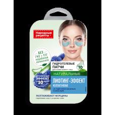 Гидрогелевые патчи для кожи вокруг глаз Лифтинг-эффект серии Народные рецепты, 17г/фитокосметик