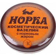 """Вазелин косметический """"Норка"""" с норковым жиром, 10г/Фитокосметик"""