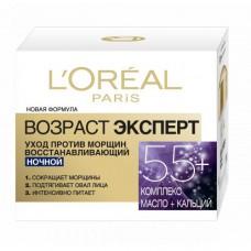 """L'Oreal Paris (Лореаль) Ночной антивозрастной крем для лица """"Возраст эксперт 55+"""" против морщин, восстанавливающий, 50 мл"""