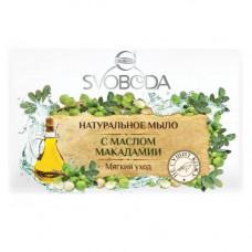 """1311440 Мыло""""SVOBODA"""" с маслом макадамии, мягкий уход 100г Свобода"""